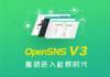 OpenSNS V3.0开源社交系统官方解析