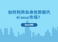 OpenSNS如何利用自身优势取代discuz市场?