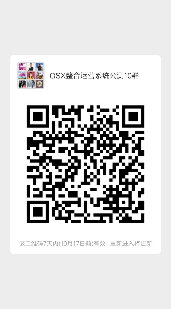 OXS公测10群.png