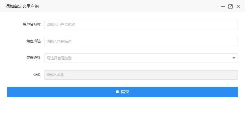 用户组.png