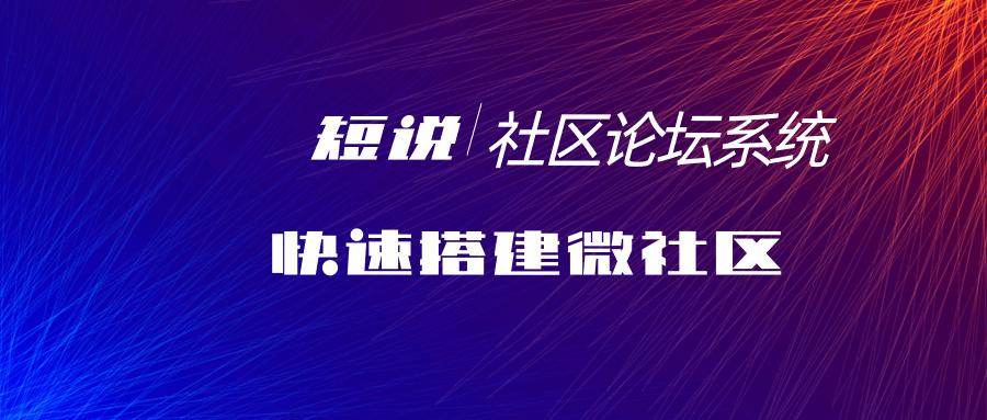 短说微社区@凡科快图.png