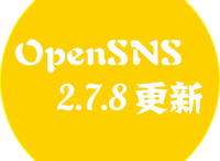 OpenSNS 2.7.8发布,知名开源社交系统