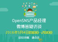 OpenSNS产品经理微博答疑访谈
