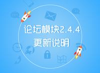 有关论坛模块2.4.4更新说明