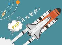 用户管理系统,PHP项目开发银弹?