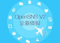 OpenSNS V2 全力打造移动端,互动升级,全新体验!