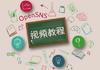OpenSNS视频教程(小蘑菇力荐☟☟☟)