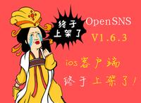 新版OpenSNS ios客户端终于上架了!(心酸到极致)