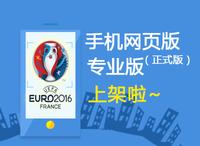 OS助力欧洲杯,手机网页版专业版V2.8.4(正式版)上架啦~