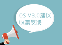 OS V3.0 建议收集反馈~