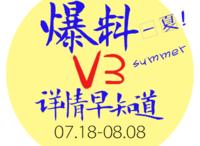 爆料一夏:V3详情早知道