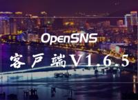 OpenSNS 客户端1.6.5更新:新增手机找回密码功能