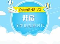 呕心之作——OpenSNS V3.1.1升级包,奉上!