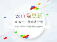 OpenSNS 最新动态抢先看~