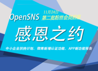 OpenSNS感恩:会员招募,企业扶持