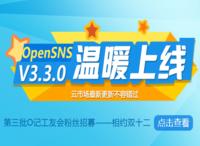 OpenSNS V3.3.0——温情献上!