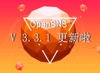 OpenSNS V3.3.1更新啦