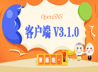 客户端V3.1.0更新