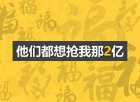 春节倒计时,买授权最高送2亿!