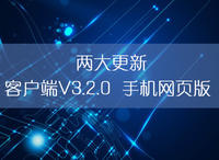 客户端V3.2.0,手机网页版V2.8.7携手更新!