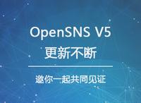 OpenSNS V5 微社区开发者预览版更新