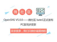 OpenSNS V5 微社区beta1版发布!PC版同步更新至V5