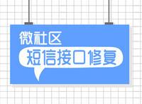 微社区短信接口修复