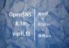 OpenSNS-818巨献