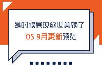 是时候展现绝世美颜了 OS 9月更新预览