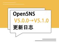 OpenSNS V5.1.0更新啦