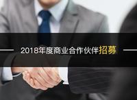 2018年度商业伙伴招募