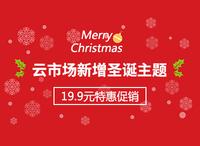 云市场新增圣诞主题——限时一元抢购!