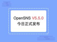 OpenSNS V5.5.0 正式发布!