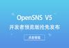 OpenSNS V5 微社区开发者预览版发布通告