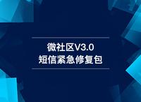 微社区V3.0短信无法验证紧急修复!