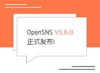 OpenSNS V5.6.0正式发布!