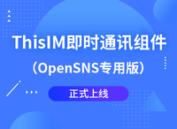 ThisIM即时通讯组件(OpenSNS专用版)正式上线!