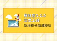 微社区V3.2.0正式上线!新增积分商城模块