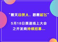 5月18日渠道线上大会之合作开发商开启预约报名啦!