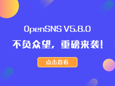 OpenSNS V5.8.0不负众望,重磅来袭!