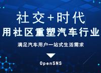 用社区重塑汽车行业:OpenSNS满足汽车用户一站式生活需求