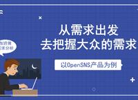 从需求出发去把握大众的需求——以OpenSNS社交产品为例