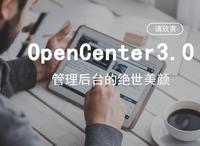 欣赏一波OpenCenter3.0管理后台的绝世美颜