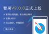 智果V2.0.0正式上线!时隔一年,全新起航!