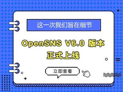 OpenSNS V6.0版本正式上線,這一次我們旨在細節