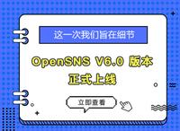 OpenSNS V6.0版本正式上线,这一次我们旨在细节