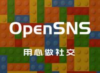 OpenSNS:以乐高的方式做模块化社交系统