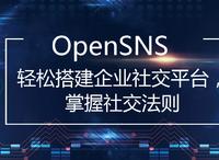OpenSNS:轻松搭建企业社交平台,掌握社交法则