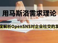 用马斯洛需求理论深度解析OpenSNS对企业社交的发展