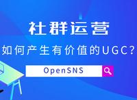 OpenSNS社群运营:如何产生有价值的UGC?